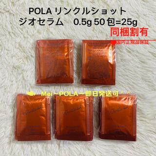 ポーラ(POLA)のpola リンクルショット ジオセラム0.5g 50包(美容液)