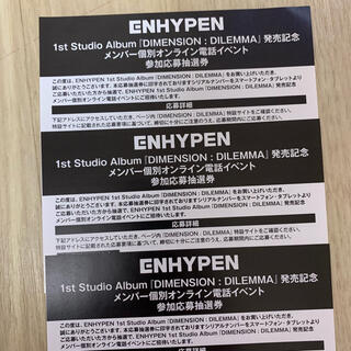 ENHYPEN シリアル3枚セット