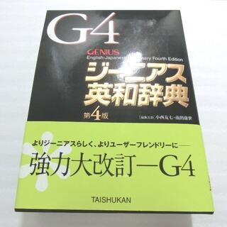 [本050]ジーニアス英和辞典 第4版