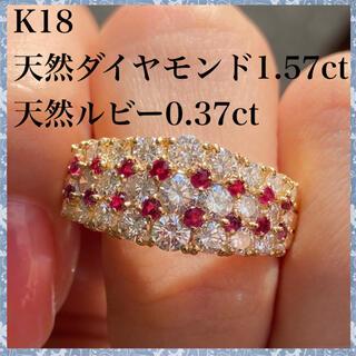 k18 天然 ダイヤモンド 1.57ct 天然 ルビー 0.37ct リング
