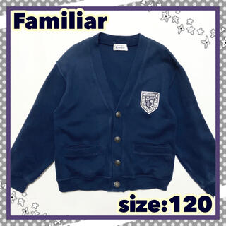 familiar - Familiar ファミリア キッズ カーディガン size:120  男の子