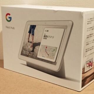 スマートスピーカー Google Nest Hub  CHALK(チョーク)