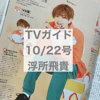 ジャニーズジュニア(ジャニーズJr.)のTVガイド 10/22号 浮所飛貴(アート/エンタメ/ホビー)