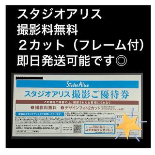スタジオアリス 撮影ご優待券 デザインフォト2カット フレーム付き