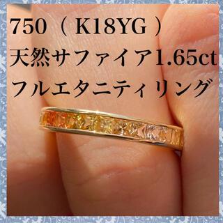 K18YG 天然 サファイア 1.65ct グラデ フルエタニティ リング