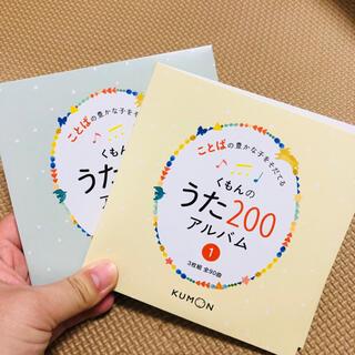 くもんうた200 CD3枚組2セット(童謡/子どもの歌)