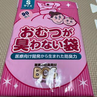 アカチャンホンポ - 【新品未使用】おむつが臭わない袋Sサイズ