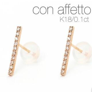 agete - ■現行品■【con affetto】K18 ダイヤモンドラインピアス/0.1ct