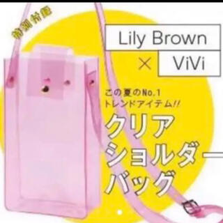 リリーブラウン(Lily Brown)のリリーブラウン クリアバッグ vivi付録(ショルダーバッグ)