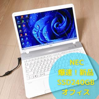 エヌイーシー(NEC)の✨快速新品SSD✨NECノートパソコン 白・Windows10・オフィス(ノートPC)
