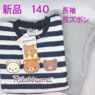 サンエックス(サンエックス)の新品 140  パジャマ ルームウェア リラックマ 長袖 長ズボン (パジャマ)