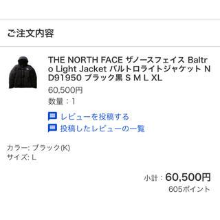 """THE NORTH FACE - 【正規品】ザ ノース フェイス バルトロ ライト ジャケット """"ブラック"""""""