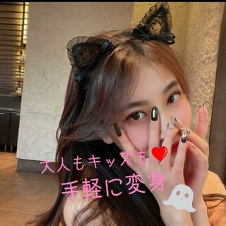 【限定9個】 猫耳  カチューシャ♡リボン ハロウィン メイド コスプレ