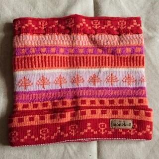 モンベル(mont bell)の新品タグ【mont-bell】秋冬カラー編み柄ニット♪ボルカノキャップ スヌード(スヌード)