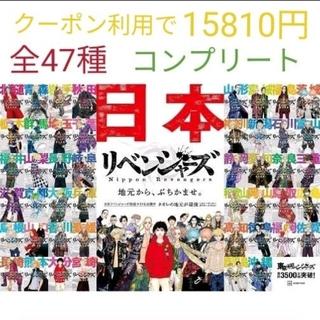 講談社 - 日本リベンジャーズ コンプリート 全種類 東京リベンジャーズ イラストカード