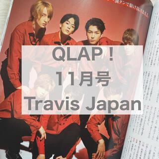 ジャニーズジュニア(ジャニーズJr.)のQLAP! 11月号 Travis Japan(アート/エンタメ/ホビー)