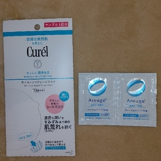 キュレル(Curel)のキュレル モイストリペアシートマスク 1回分(パック/フェイスマスク)