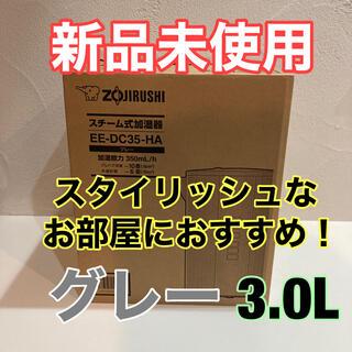 象印 - 新品未使用☆象印 スチーム式 加湿器 EE-DC35 HA グレー 3.0L