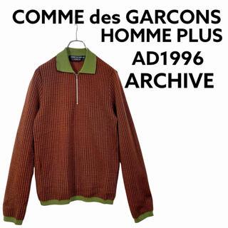 COMME des GARCONS HOMME PLUS - 【90s】コムデギャルソンオムプリュス 切替 ハーフジップ ニット S 美品