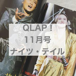キンキキッズ(KinKi Kids)のQLAP! 11月号 ナイツ・テイル(アート/エンタメ/ホビー)