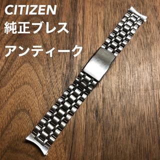 シチズン(CITIZEN)の【CITIZEN】18mm 純正 時計 ブレス ベルト バンド アンティーク(金属ベルト)
