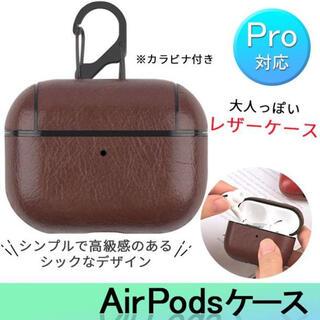 AirPodsケース/レザー調ブラウン [Pro] キャメル 革