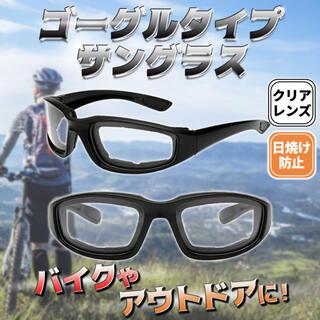 新品 バイカー ゴーグル クッション付き クリア サングラス 防風 花粉症(その他)