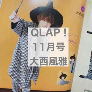 ジャニーズジュニア(ジャニーズJr.)のQLAP! 11月号 大西風雅(アート/エンタメ/ホビー)