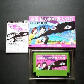 ファミリーコンピュータ - ●動作確認済● 京都 花の密室殺人事件 ファミコン ソフト FC