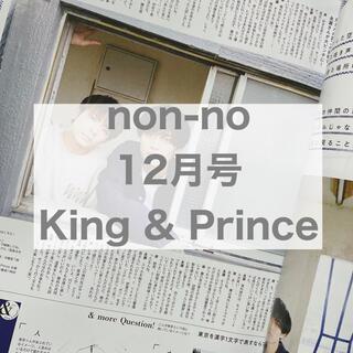 Johnny's - non-no 12月号 岸優太 永瀬廉