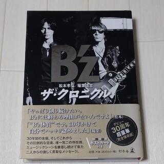 【美品】 B'z ザ・クロニクル 松本孝弘 稲葉浩志