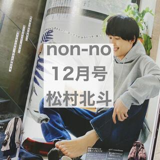 Johnny's - non-no 12月号 松村北斗