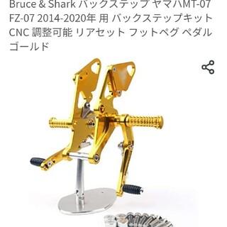 xsr700 MT07 バックステップ ゴールド