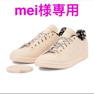 adidas - adidas marimekko スタンスミス限定モデル 完売希少24cm