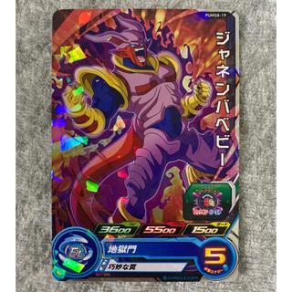 BANDAI - スーパードラゴンボールヒーローズ ジャネンバベビー PUMS8-19