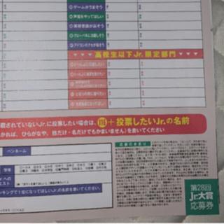 ジャニーズJr. - Myojo Jr.大賞応募用紙 5枚