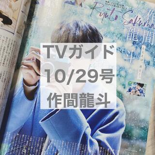 ジャニーズジュニア(ジャニーズJr.)のTVガイド 10/29号 作間龍斗(アート/エンタメ/ホビー)