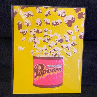 嵐 - 嵐 パンフレット popcorn
