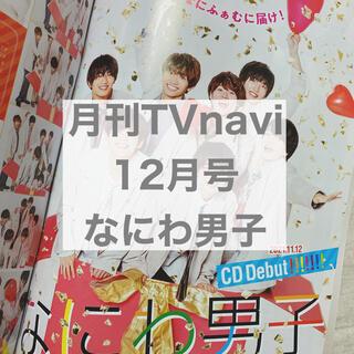 ジャニーズジュニア(ジャニーズJr.)の月刊TVnavi 12月号 なにわ男子(アート/エンタメ/ホビー)