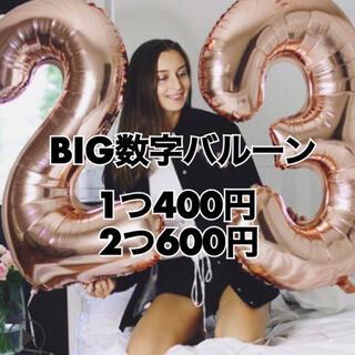BIG数字バルーン 誕生日バルーン 名前 年齢 文字 アルファベット 数字(ウェルカムボード)