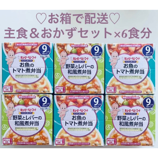 キユーピー(キユーピー)の離乳食 ベビーフード にこにこボックス キューピー 9ヶ月(その他)