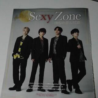 Sexy Zone - 切り抜き Sexy Zone QLAP 2021年 11月号