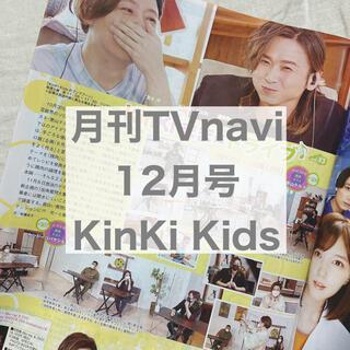 キンキキッズ(KinKi Kids)の月刊TVnavi 12月号 KinKi Kids(アート/エンタメ/ホビー)