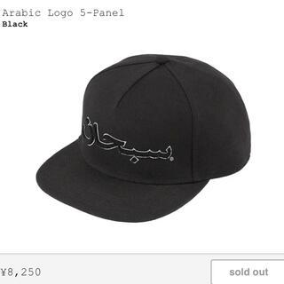 Supreme - Supreme Arabic Logo 5-Panel アラビック シュプリーム