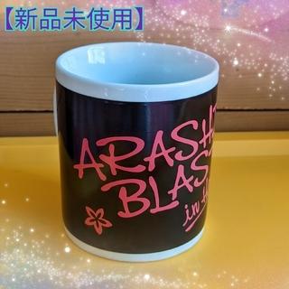 嵐 - 嵐☆ARASHI☆BLAST in Hawaii☆マグカップ【未使用】