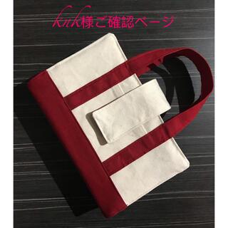 knk様ご確認ページ(トート風レビューブックカバー)(ブックカバー)