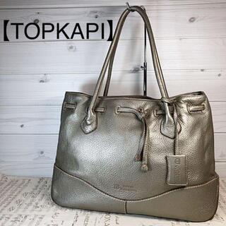トプカピ(TOPKAPI)の【極美品・TOPKAPI】トートバッグ 巾着型 シャンパンゴールド ソフトレザー(ハンドバッグ)