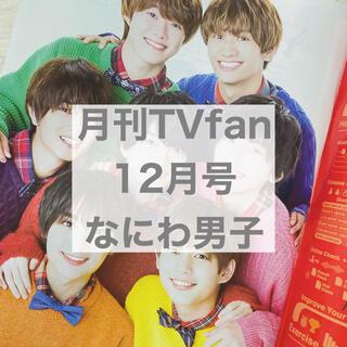 ジャニーズジュニア(ジャニーズJr.)の月刊TVfan 12月号 なにわ男子(アート/エンタメ/ホビー)