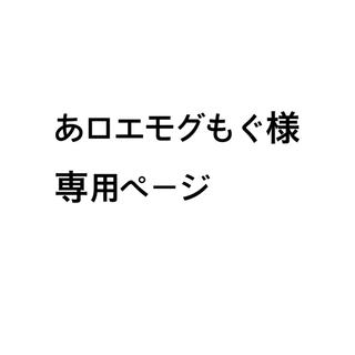 ムジルシリョウヒン(MUJI (無印良品))のアロマストーン エッシェンシャルオイルセット(アロマ/キャンドル)
