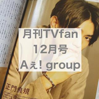 ジャニーズジュニア(ジャニーズJr.)の月刊TVfan 12月号 Aぇ! group(アート/エンタメ/ホビー)
